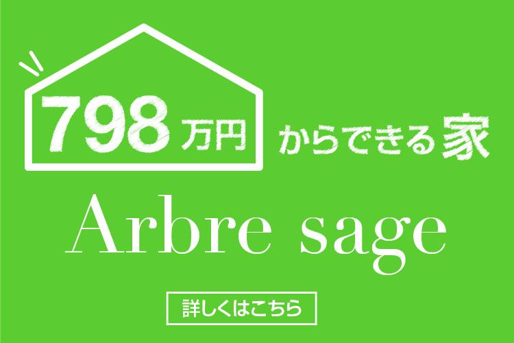 798万円からできる家 Arbre sage