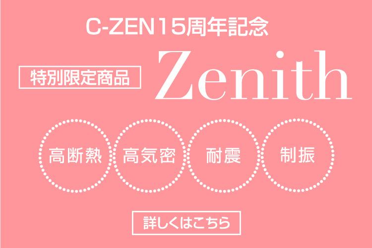 高断熱・高気密・耐震・制振のZenith